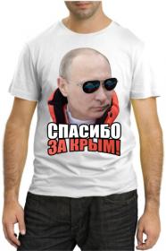Спасибо за Крым!