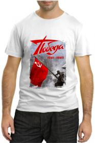 Победа! 1941-1945
